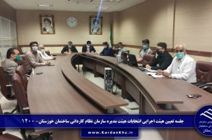 جلسه تعیین هیئت اجرای انتخابات هیئت مدیره سازمان نظام کاردانی ساختمان خوزستان1400